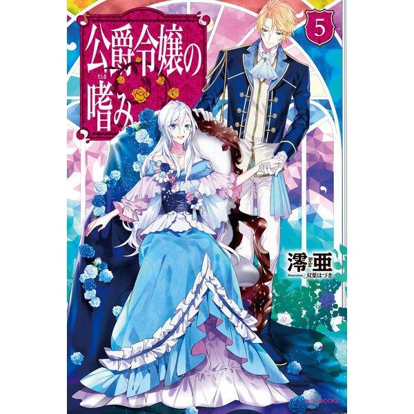 公爵令嬢の嗜み5(KADOKAWA / 角川書店) [電子書籍]
