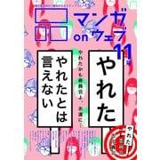 マンガ on ウェブ第11号(佐藤漫画製作所) [電子書籍]
