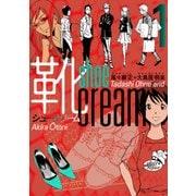 靴cream 1巻(佐藤漫画製作所) [電子書籍]