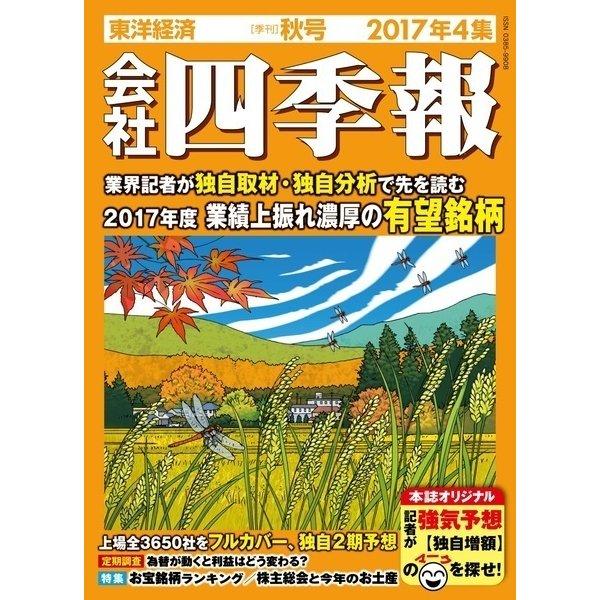 会社四季報2017年4集秋号[雑誌](東洋経済新報社) [電子書籍]