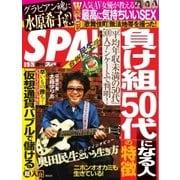 SPA! 2017年9/19・26合併号(扶桑社) [電子書籍]