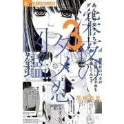 深夜のダメ恋図鑑 3(小学館) [電子書籍]