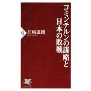 コミンテルンの謀略と日本の敗戦(PHP研究所) [電子書籍]