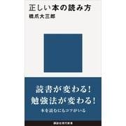 正しい本の読み方(講談社) [電子書籍]