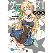 ゲーマーズ! DLC(KADOKAWA / 富士見書房) [電子書籍]