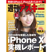 週刊アスキー No.1144(2017年9月19日発行)(KADOKAWA / アスキー・メディアワークス) [電子書籍]
