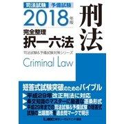 2018年版 司法試験&予備試験 完全整理択一六法 刑法(東京リーガルマインド) [電子書籍]