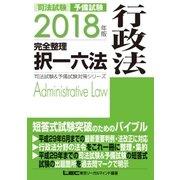 2018年版 司法試験&予備試験 完全整理択一六法 行政法(東京リーガルマインド) [電子書籍]