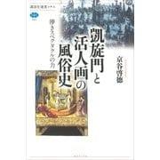 凱旋門と活人画の風俗史 儚きスペクタクルの力(講談社) [電子書籍]