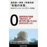 福島第一原発 1号機冷却「失敗の本質」(講談社) [電子書籍]