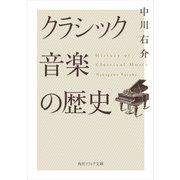 クラシック音楽の歴史(KADOKAWA / 角川学芸出版) [電子書籍]