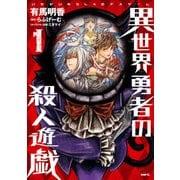 異世界勇者の殺人遊戯 1(KADOKAWA / メディアファクトリー) [電子書籍]