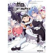 Re:ゼロから始める異世界生活 公式アンソロジーコミック Vol.2(KADOKAWA / メディアファクトリー) [電子書籍]