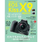 キヤノン EOS Kiss X9完全ガイド(インプレス) [電子書籍]