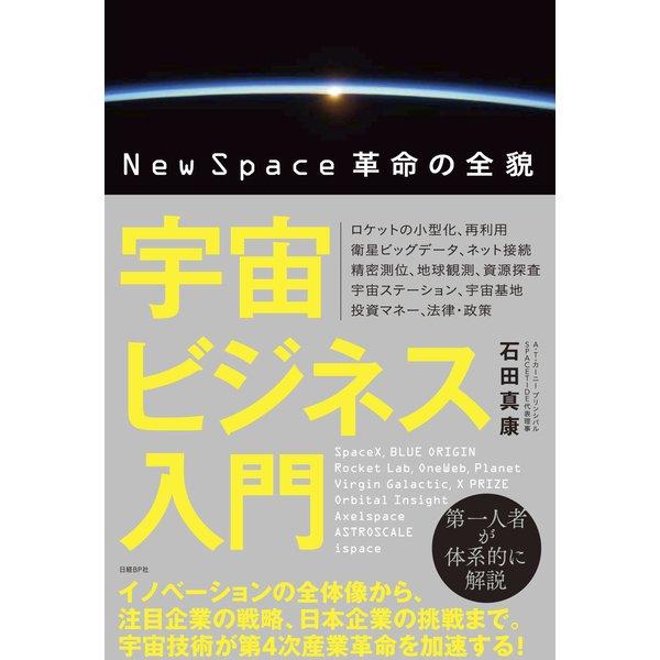 宇宙ビジネス入門―NewSpace革命の全貌(日経BP社) [電子書籍]