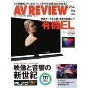 AVレビュー(AV REVIEW) 264号(音元出版) [電子書籍]
