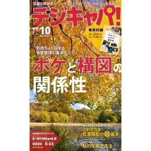 デジキャパ! 2017年10月号(学研プラス) [電子書籍]