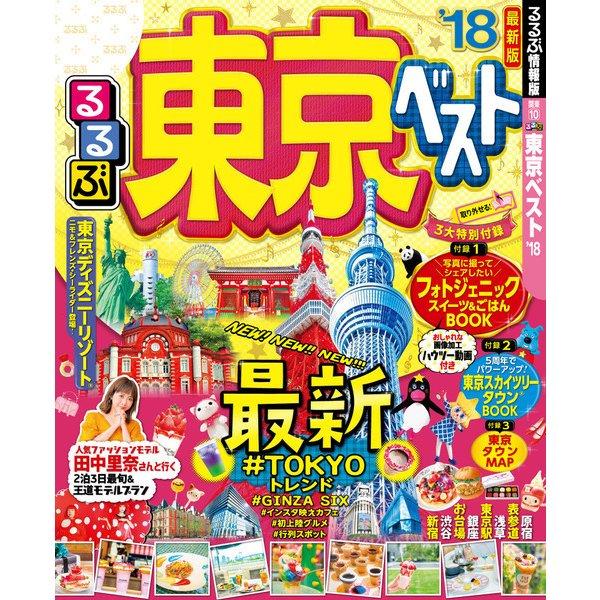 るるぶ東京ベスト'18(JTBパブリッシング) [電子書籍]