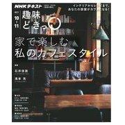 NHK 趣味どきっ!(水曜) 家で楽しむ 私のカフェスタイル 2017年10月~11月(NHK出版) [電子書籍]