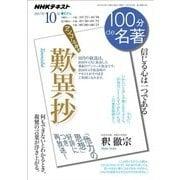 NHK 100分 de 名著 歎異抄 2017年10月(NHK出版) [電子書籍]