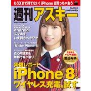 週刊アスキー No.1145(2017年9月26日発行)(KADOKAWA / アスキー・メディアワークス) [電子書籍]