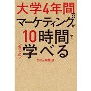 大学4年間のマーケティングが10時間でざっと学べる(KADOKAWA / 中経出版) [電子書籍]
