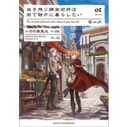 生き残り錬金術師は街で静かに暮らしたい 01(KADOKAWA / エンターブレイン) [電子書籍]