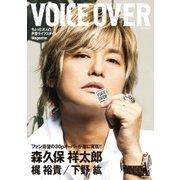 VOICE OVER NO.1 ちょっと大人の声優ライフスタイルMagazine(辰巳出版ebooks) [電子書籍]