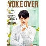 VOICE OVER NO.2 ちょっと大人の声優ライフスタイルMagazine(辰巳出版ebooks) [電子書籍]