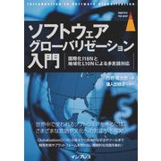 ソフトウェアグローバリゼーション入門 国際化I18Nと地域化L10Nによる多言語対応(インプレス) [電子書籍]