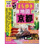 まち歩き地図 京都 2018(朝日新聞出版) [電子書籍]