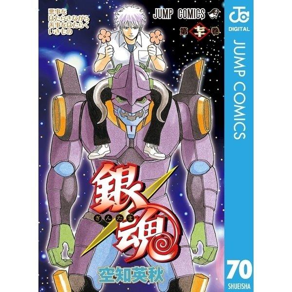 銀魂 モノクロ版 70(集英社) [電子書籍]