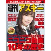週刊アスキー No.1146(2017年10月3日発行)(KADOKAWA / アスキー・メディアワークス) [電子書籍]