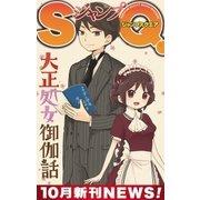 ジャンプSQ. 10月新刊NEWS!(集英社) [電子書籍]