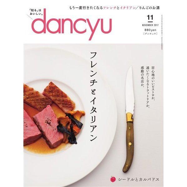 dancyu 2017年11月号(プレジデント社) [電子書籍]