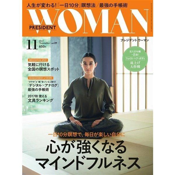 PRESIDENT WOMAN 2017.11月号(プレジデント社) [電子書籍]