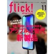 flick! 2017年11月号(エイ出版社) [電子書籍]