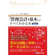 「管理会計の基本」がすべてわかる本 第2版(秀和システム) [電子書籍]