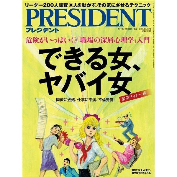 PRESIDENT 2017年10月30日号(プレジデント社) [電子書籍]