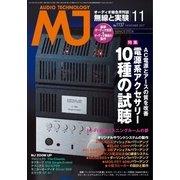 MJ無線と実験 2017年11月号(誠文堂新光社) [電子書籍]