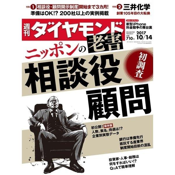 週刊ダイヤモンド 17年 10月14日号(ダイヤモンド社) [電子書籍]