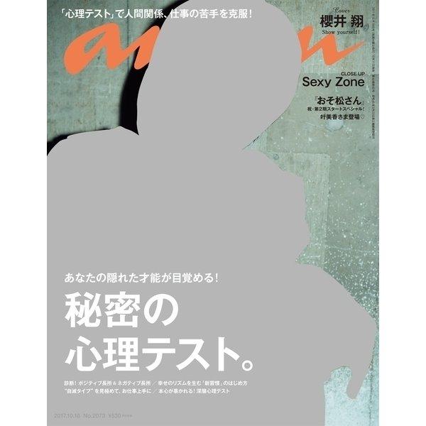 anan (アンアン) 2017年 10月18日号 No.2073 (秘密の心理テスト。)(マガジンハウス) [電子書籍]