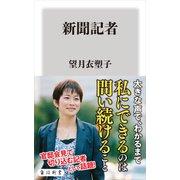新聞記者(KADOKAWA / 角川書店) [電子書籍]