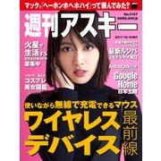 週刊アスキー No.1147(2017年10月10日発行)(KADOKAWA / アスキー・メディアワークス) [電子書籍]