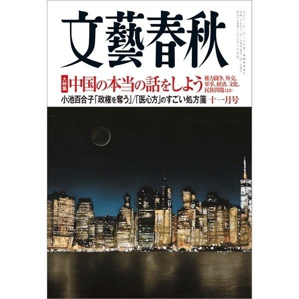 文藝春秋 2017年11月号(文藝春秋) [電子書籍]