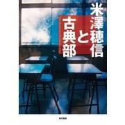 米澤穂信と古典部(KADOKAWA / 角川書店) [電子書籍]