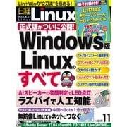 日経Linux 2017年11月号(日経BP社) [電子書籍]