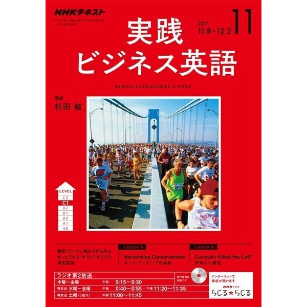NHKラジオ 実践ビジネス英語 2017年11月号(NHK出版) [電子書籍]