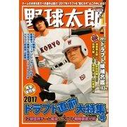 野球太郎No.024 2017ドラフト直前大特集号 (imagineer) [電子書籍]