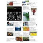 風景写真の便利帳(玄光社) [電子書籍]